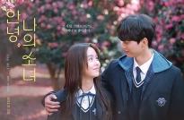 'Love Alarm 2: Chuông báo tình yêu 2' có lịch phát sóng chính thức, fan ngã ngửa vì thất vọng