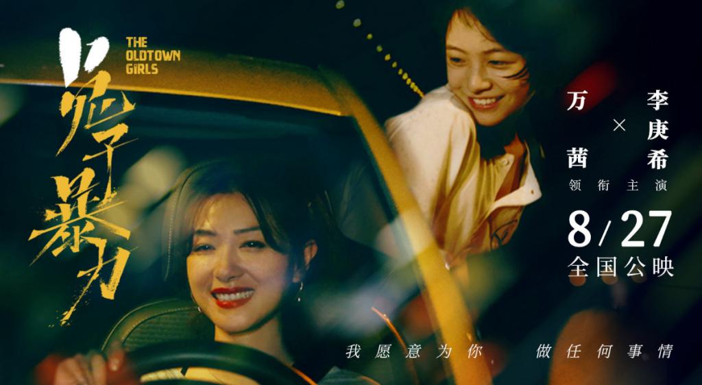 'Thỏ Tử Bạo Lực' chuẩn bị công chiếu: Diễn xuất của Lý Canh Hy được ví như Dịch Dương Thiên Tỉ bản nữ