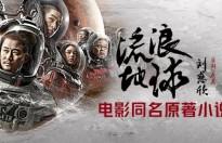 Phim của Ngô Kinh và Huỳnh Cảnh Du được trình chiếu ở Bắc Mỹ
