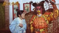 'Nhân gian huyền ảo': Câu chuyện ly kỳ về vị thần có khuôn mặt đen