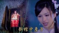 'Nhân gian huyền ảo tân truyện': Ly kỳ câu chuyện sinh con trong quan tài lưu truyền ở Đài Loan lên phim